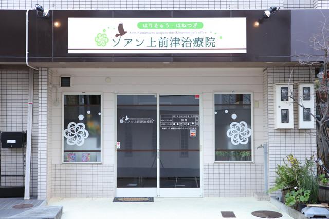 美容鍼灸は名古屋の「ソアン上前津治療院」で!~日常生活の改善が効果を持続させる鍵~